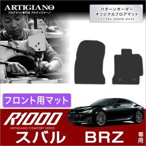 スバル BRZ ZC6 フロント用フロアマット 2枚組 ('12年3月〜)  R1000|m-artigiano