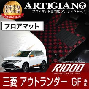 三菱 アウトランダー GF 7人乗 フロアマット H24年10月〜 R1000|m-artigiano