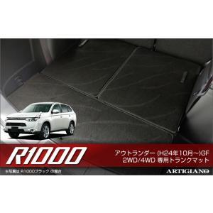 三菱 アウトランダー トランクマット (ラゲッジ マット) 2WD 4WD (GF 7W 8W) 7人乗(H24年10月〜) MITSUBISHI|m-artigiano