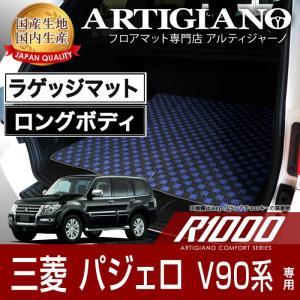 三菱 パジェロ V90系 ロングボディ トランクマット(ラゲッジマット) H18年10月〜 R1000|m-artigiano