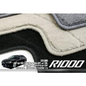 三菱 ギャランフォルティススポーツバック CX4A フロアマット 5枚組 ('08年12月〜)  R1000|m-artigiano