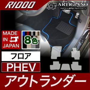 三菱 アウトランダーPHEV GG系 フロアマット H25年1月〜 R1000シリーズ m-artigiano