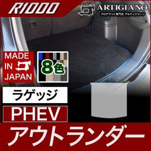 三菱 アウトランダーPHEV GG系 トランクマット(ラゲッジマット)  H25年1月〜 R1000シリーズ m-artigiano