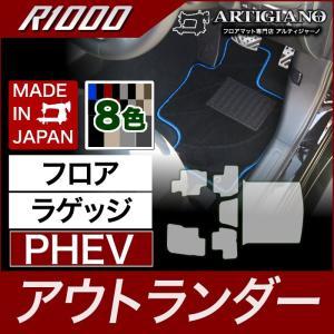 三菱 アウトランダーPHEV GG系 フロアマット トランクマット(ラゲッジマット)  H25年1月〜 R1000シリーズ m-artigiano