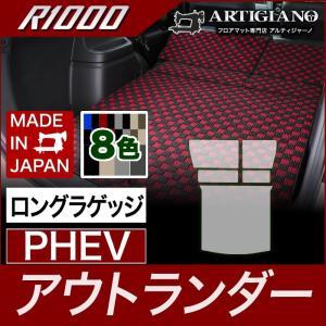 三菱 アウトランダーPHEV ロングラゲッジマット(トランクマット) GG系 H25年1月〜 R1000シリーズ m-artigiano