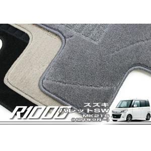 スズキ パレットSW MK21S フロアマット 2枚組 ('09年9月〜)  R1000|m-artigiano