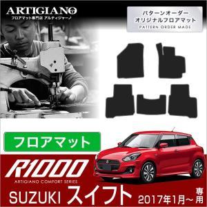 スズキ スイフト ZC13/ZC53/ZC83/ZD53/ZD83 フロアマット 5枚組 ('17年1月〜)  R1000|m-artigiano