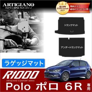 フォルクスワーゲン ポロ 6R トランク(ラゲッジ)マット+アンダーラゲッジマット 2枚組 ('09年10月〜)   R1000|m-artigiano