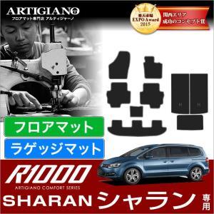 フォルクスワーゲン シャラン 7N 右ハンドル フロアマット+トランク(ラゲッジ)マット 9枚組 ('11年2月〜)  R1000|m-artigiano