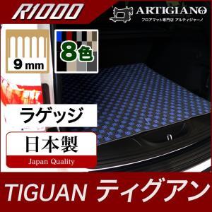 ティグアン ラゲッジマット 2017年1月〜 5NC 右ハンドル用 トランクマット R1000|m-artigiano