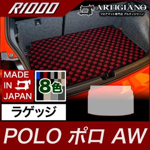 フォルクスワーゲン ポロ ラゲッジマット AW系 2018年3月〜 トランクマット R1000|m-artigiano