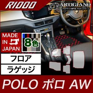 フォルクスワーゲン ポロ フロアマット ラゲッジマットセット AW系 2018年3月〜 トランクマット R1000|m-artigiano