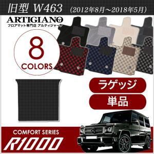 メルセデス ベンツ Gクラス 旧型W463 (2012年8月〜2018年5月) トランクマット(ラゲッジマット) 1枚 R1000シリーズ|m-artigiano