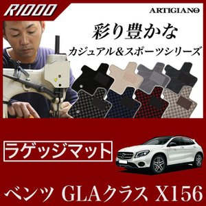 メルセデス ベンツ GLA X156 トランクマット(ラゲッジマット) 1枚 ('14年5月〜)  R1000 m-artigiano