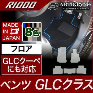 メルセデス GLC (GLCクーペ対応) X253  フロアマット 5枚組 ('16年2月〜)  R1000|m-artigiano