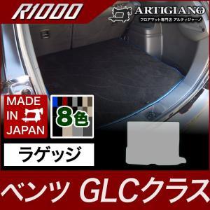 メルセデス GLC (GLCクーペ対応) X253  トランクマット(ラゲッジマット) 1枚 ('16年2月〜)  R1000|m-artigiano