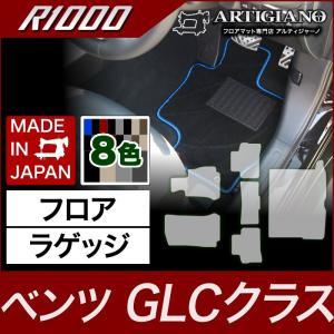 メルセデス GLC (GLCクーペ対応) X253  フロアマット+トランクマット(ラゲッジマット) 5枚組 ('16年2月〜)  R1000|m-artigiano