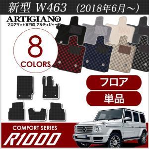 ベンツ Gクラス 新型W463 右ハンドル用 フロアマット 2018年6月〜|m-artigiano