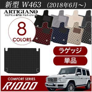 ベンツ Gクラス 新型W463 ラゲッジマット(トランクマット) 2018年6月〜|m-artigiano