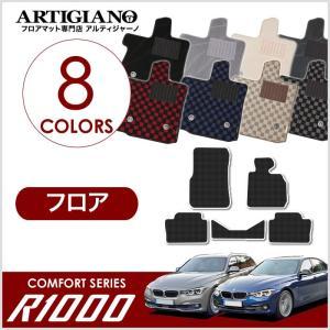 BMW 3シリーズ F30 F31 セダン/ツーリング 右ハンドル フロアマット 2012年1月〜 R1000シリーズ|m-artigiano