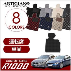 BMW 3シリーズ F30 F31 セダン/ツーリング 右ハンドル 運転席用フロアマット 2012年1月〜 R1000シリーズ|m-artigiano