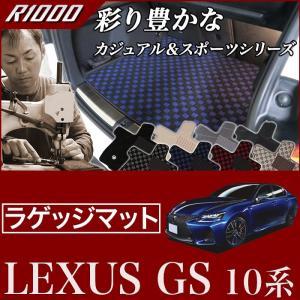 レクサス GS トランクマット 10系 2WD|m-artigiano