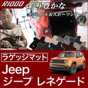 ジープ レネゲード ラゲッジマット(トランクマット) JEEP (2015年9月〜) R1000|m-artigiano