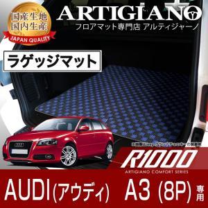 アウディ A3 8P ラゲッジマット H16年10月〜 R1000シリーズ|m-artigiano