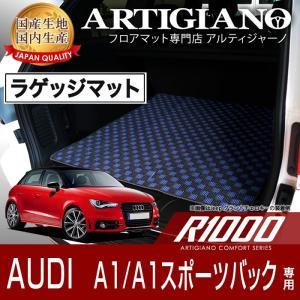 アウディ A1/A1スポーツバック 右ハンドル ラゲッジマット 2011年1月〜 R1000|m-artigiano