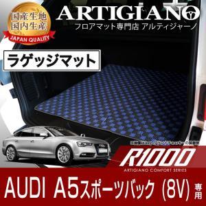 AUDI アウディ A5 スポーツバック ラゲッジマット(B8) m-artigiano