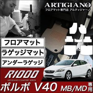 ボルボ V40 (MB/MD) 右ハンドル フロアマット+ラゲッジマット+アンダーラゲッジマット 7枚組 ('13年2月〜)※ガソリン/ディーゼル共通  R1000|m-artigiano