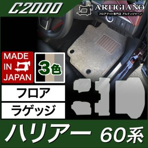 トヨタ ハリアー フロアマット ラゲッジマット(トランクマット) 60系【マイナーチェンジ後 新型車】|m-artigiano
