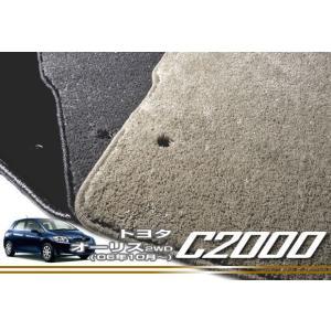 オーリス フロアマット 3枚組 ('06年10月〜) ※2WD専用  C2000|m-artigiano