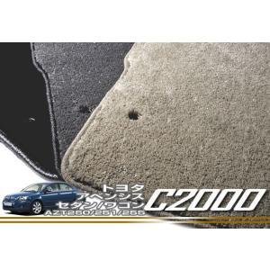 アベンシスセダン/ワゴン(AZT250/251/255) フロアマット C2000|m-artigiano