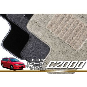 カローラ/フィールダー (NZE120系) フロアマット 5枚組 ('00年8月〜)※2WD/4WD対応  C2000|m-artigiano