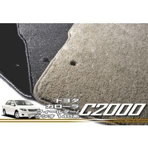 カローラフィールダー/アクシオ 140系 フロアマット 3枚組 ('06年10月〜)  C2000|m-artigiano