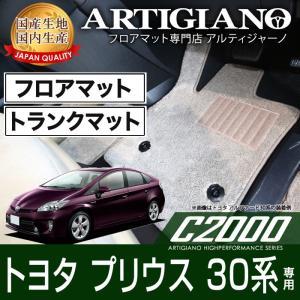 トヨタ プリウス 30系 フロアマット トランクマット(ラゲッジマット) H21年5月〜 C2000|m-artigiano