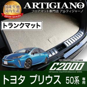 トヨタ プリウス 50系 トランクマット(ラゲッジマット) H27年12月〜  C2000シリーズ|m-artigiano