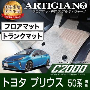 トヨタ プリウス 50系 フロアマット+トランクマット(ラゲッジマット) H27年12月〜  C2000シリーズ|m-artigiano