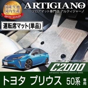 トヨタ プリウス 50系 運転席用フロアマット H27年12月〜  C2000シリーズ|m-artigiano