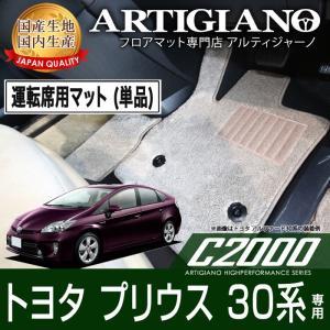 トヨタ プリウス 30系 運転席用 フロアマット H21年5月〜 C2000|m-artigiano