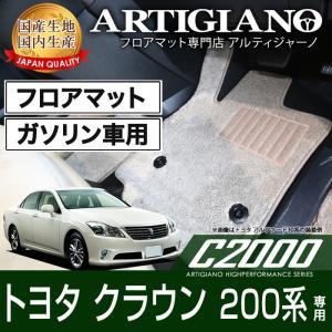 トヨタ クラウン 200系  フロアマット ※ガソリン車のみH20年02月〜 TOYOTA|m-artigiano