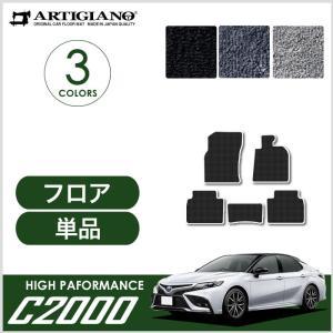 カムリ 70系 フロアマット AXVH70 AXVH75 2017年7月〜 C2000シリーズ|m-artigiano