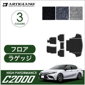 カムリ 70系 フロアマット+ラゲッジマット(トランクマット) AXVH70 AXVH75 2017年7月〜 C2000シリーズ|m-artigiano