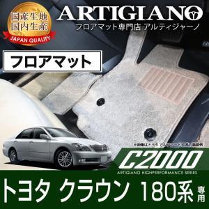 トヨタ ゼロクラウン 180系  フロアマット H15年12月〜 TOYOTA|m-artigiano