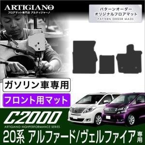 20系 アルファード ヴェルファイア フロントマット ガソリン車