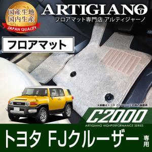 トヨタ FJクルーザー GSJ15W  フロアマット  H22年12月〜 TOYOTA|m-artigiano