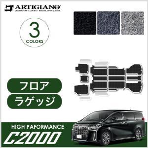 トヨタ アルファード ヴェルファイア 新型 30系 フロアマット+ラゲッジマット(トランクマット) ガソリン車用|m-artigiano
