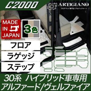 トヨタ アルファード ヴェルファイア 新型 30系 フロアマット+エントランスマット(ステップマット)+ラゲッジマット ハイブリッド用|m-artigiano