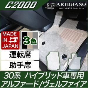 トヨタ アルファード ヴェルファイア 新型 30系 フロントマット ハイブリッド用|m-artigiano
